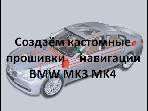 Bmw mk4 software update v32 download
