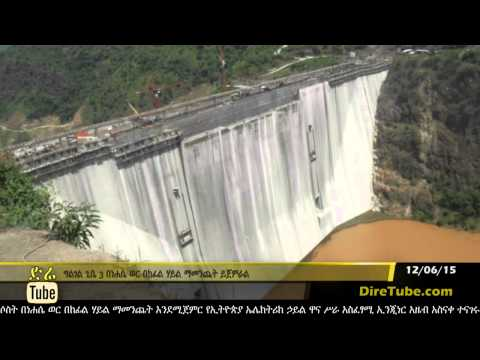 DireTube News - Gilgel Gibe III Hydro Plant to Produce Power in August