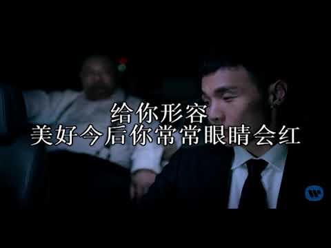 李荣浩 年少有为 歌词版 2018
