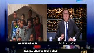 م نادية عبده محافظ البحيرة تفاجئ معتز الدمرداش وتعلن رقم التليفون الشخصى على الهواء