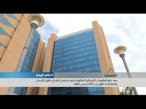 لحكومة السودانية تنوه بتحسن أوضاع حقوق الإنسان  - 19:21-2017 / 10 / 16