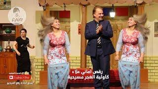 اماني علاء رقص مسرحية بيت الغجر 2018 كوميديا العراقية