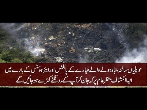 Public disclosure of the pilots and the aircraft was destroyed ayyrhusts will be your ruin