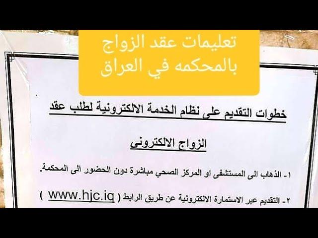 ألية جديدة لعقد الزواج بالمحكمه في العراق فحص طبي اولا وتقديم استمارة الكترونية حجز موعد لعقد زواج Youtube