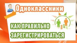 Как зарегистрироваться в Одноклассниках? Для новичков!