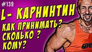 видео L-Карнитин