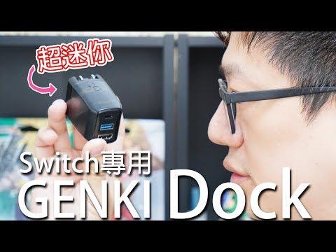 【開箱趣】超迷你Switch專用Dock,GENKI Dock 開箱實測〈羅卡Rocca〉