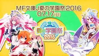 今年も開催! 年に一度のビッグイベント『MF文庫J 夏の学園祭2016』のTV...