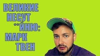 ВЕЛИКИЕ НЕСУТ**ЙНЮ - МАРК ТВЕН