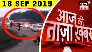 Aaj Ki Taaza Khabar- 18 September, 2019 की बड़ी खबरें | Top Evening Headlines at 6 PM
