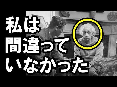 日本人すごい海外日本人がアインシュタインの正しさを証明した人生最大の失敗ではなかったその理由とは…海外の反応