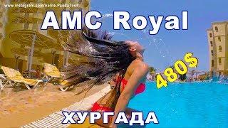 ❤ AMC ROYAL HOTEL Hurghada ❤ Отзывы об отеле AMC (амс роял) ❤ AZUR RESORT ❤ горящие путевки