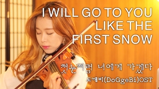도깨비OST_첫눈처럼 너에게 가겠다(I will go to you like the first snow)+lyric VIOLIN COVER
