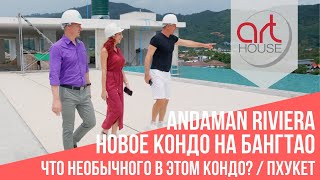 Недвижимость в Тайланде Пхукет Новый Кондоминиум Andaman Riviera Что в нем необычного