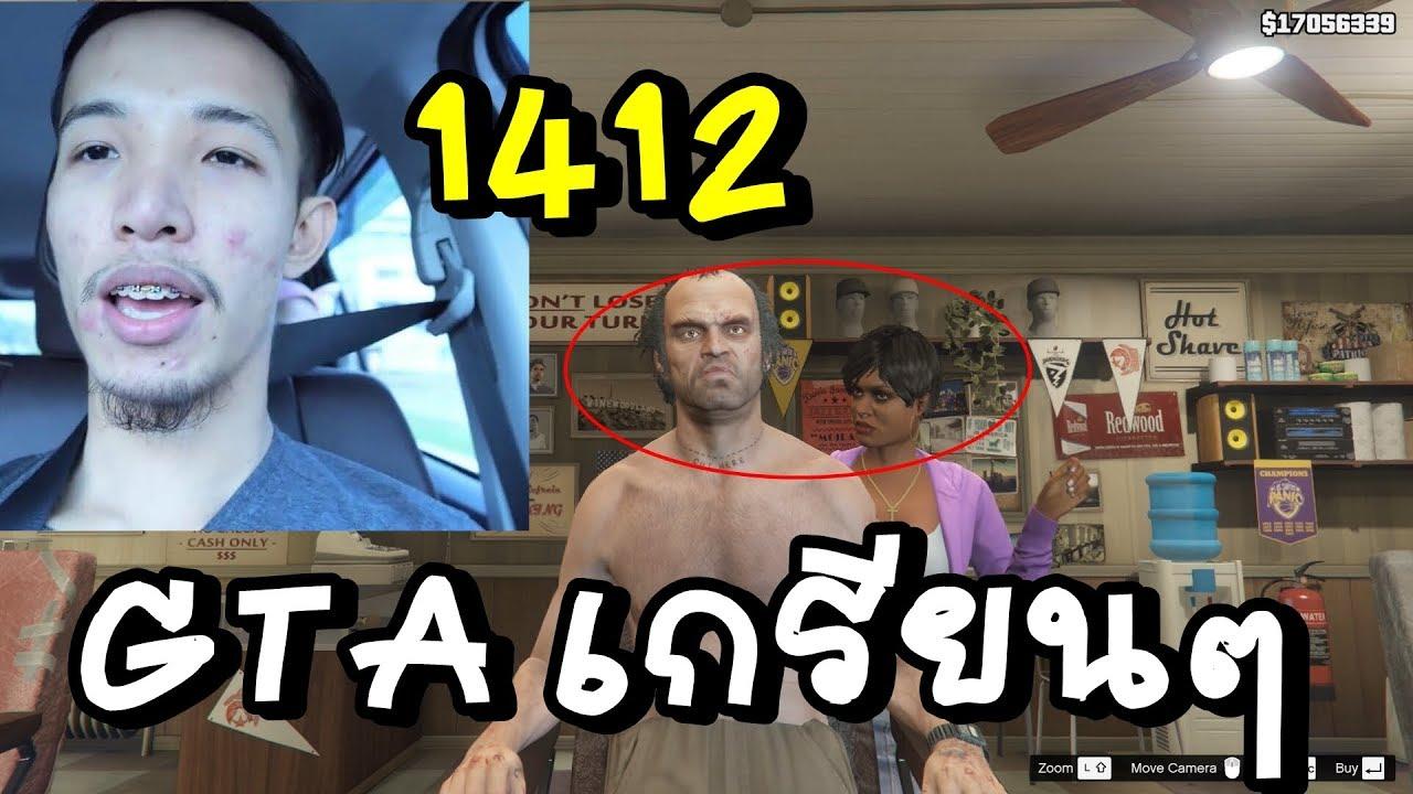 GTA เล่นเป็น 1412 คนดังทำอะไรตอนกลางคืน - YouTube