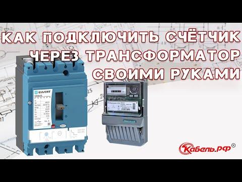 Подключение счетчика через трансформаторы тока своими руками