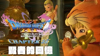 [NS]勇者鬥惡龍11S-Dragon Quest XI S-第二十五章-賢者的回憶