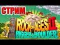ГОНЯЕМ ШАРЫ Rock Of Ages 2 Bigger Boulder СТРИМ РОДРИГЕСА mp3