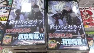 終わりのセラフ (11) ジャンプコミックス 【初版】 ラクス・ウェルト 検索動画 25