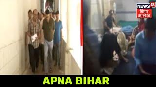 Bihar की ताज़ा खबरें   Top Morning Headlines   APNA BIHAR   June 16, 2019
