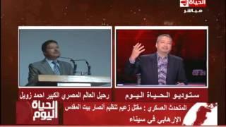 بالفيديو.. تامر أمين: «القيادات لازم تستفيد من وفاة زويل»