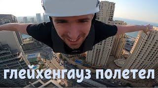 Даниил ГЛЕЙХЕНГАУЗ отдыхает После эмоционального Чемпионата России любой ЭКСТРИМ не страшен
