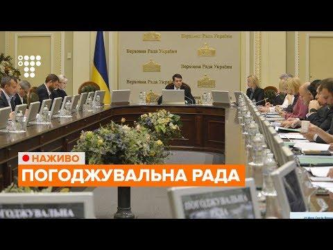 Засідання Погоджувальної ради ВРУ, 15.10.2019 / НАЖИВО