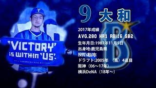 【MIDI】横浜DeNAベイスターズ新規&暫定応援歌【2018年版】