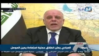 العبادي يعلن انطلاق العمليات العسكرية غرب الموصل