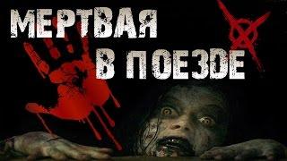 Страшилки на ночь - МЕРТВАЯ ДЕВОЧКА В ПОЕЗДЕ - Страшные истории