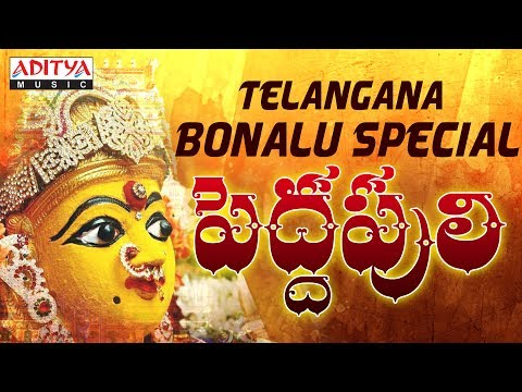 Popular Telangana Bonalu Special Songs- Pedda Puli| Telugu Devotional | Pedda Pulli Eshwar