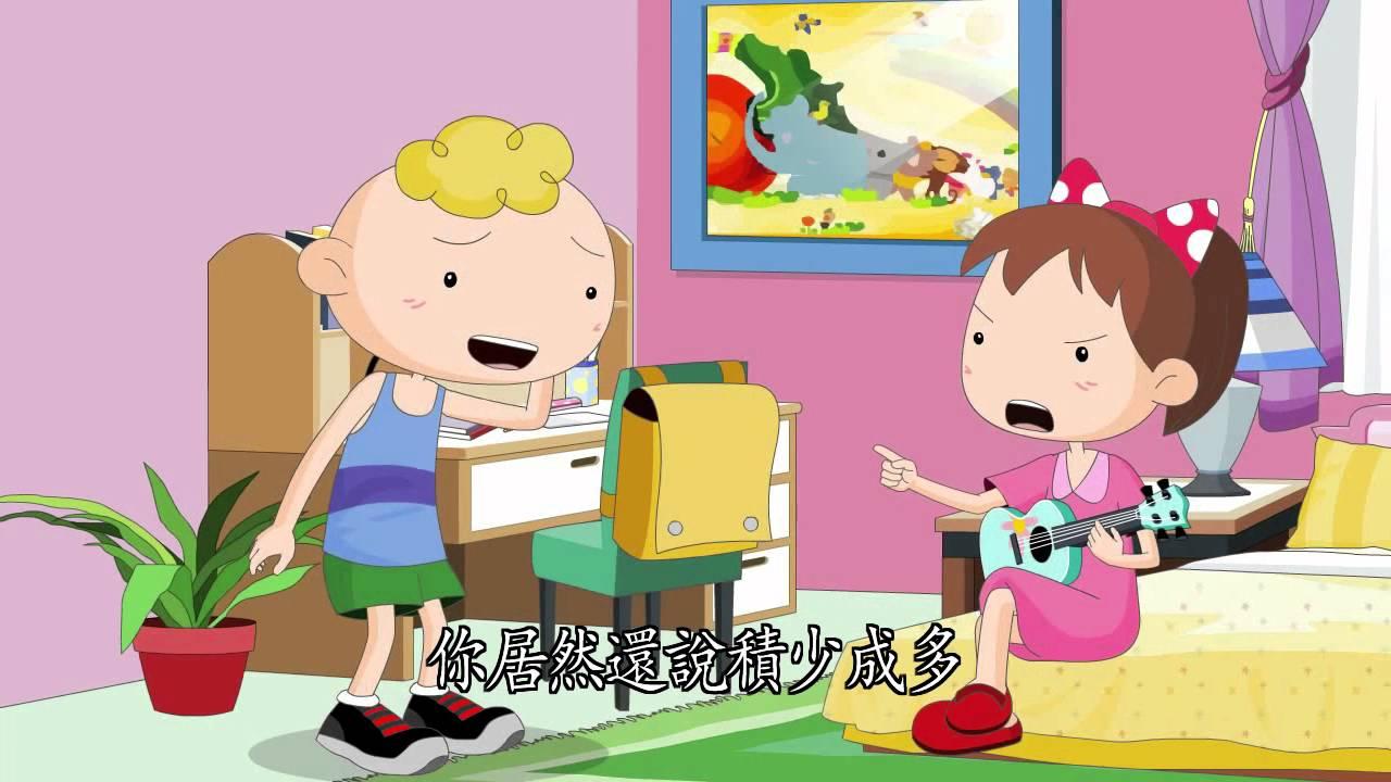 3-03 《心靈環保兒童生活教育動畫3》03 理財小老師 - YouTube