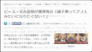 又吉直樹 綾部祐二 ピース 櫻井有吉アブナイ夜会 テレビの話題 芸能ニュ...