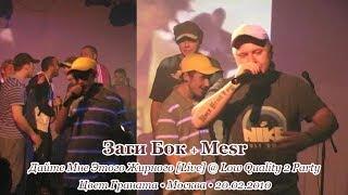 Заги Бок + Mesr • Дайте Мне Этого Жирного Live @ Low Quality 2 Party • 20.02.2010