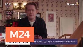 """Актер фильма """"Один дома"""" Маколей Калкин сменил имя - Москва 24"""