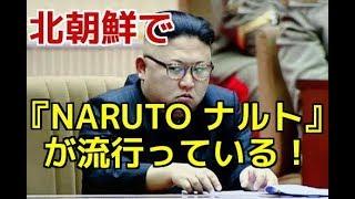【衝撃】北朝鮮で『NARUTO ナルト 』が流行っている!