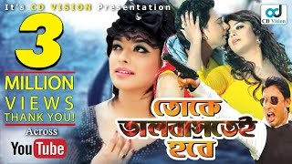 Затягування Valobastei Hobe | Zayed Khan | Sahara | Chikon Алі | D J Sohel | Bangla Movie | Vision CD