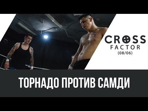 NSW Cross Factor (08/06): Торнадо против Самди
