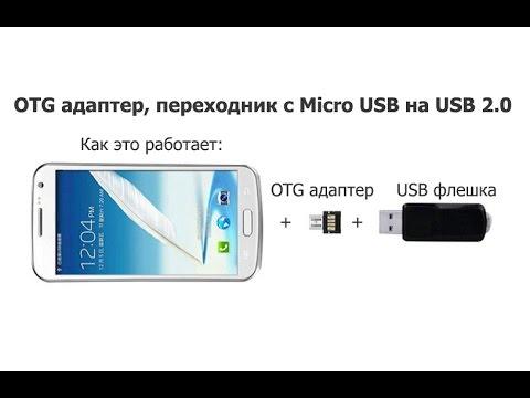 Обзор переходник с Micro USB на USB 2.0, OTG адаптер брелок из Китая