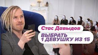 Выбрать 1 из 15. Стас Давыдов Чат На Вылет / Пинк Шугар