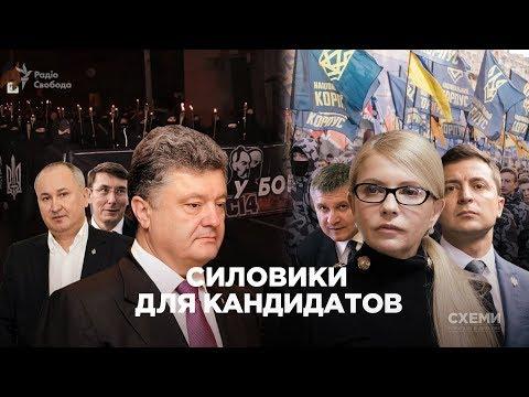 Силовики для кандидатов: как ГПУ, СБУ и МВД подыгрывают Порошенко и Тимошенко || СХЕМЫ №209