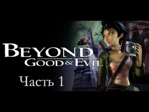 Прохождение Beyond Good & Evil с Карном. Часть 1