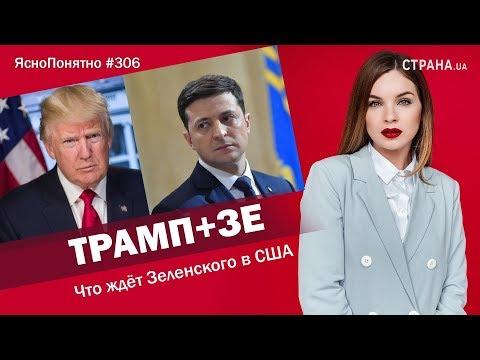 Зе+Трамп. Что ждёт Зеленского в США   ЯсноПонятно #306 By Олеся Медведева