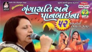 Gangasati Ane Panbai Na Bhajano - Bhakti Re Karvi Ne Raank - Bhartiben Vyas