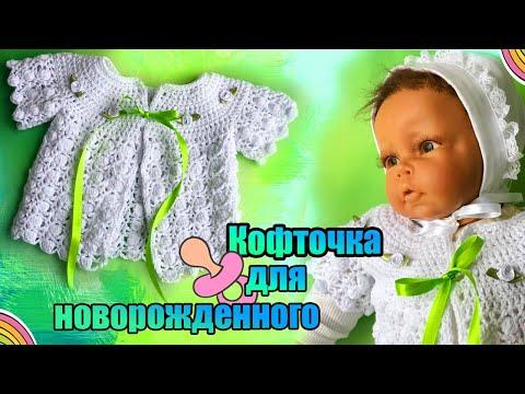 Распашонка крючком для новорожденного схема