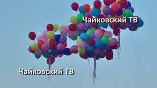 ДЕНЬ ГАЗОВИКА В ЧАЙКОВСКОМ 2017 - ПОЛНАЯ ВЕРСИЯ