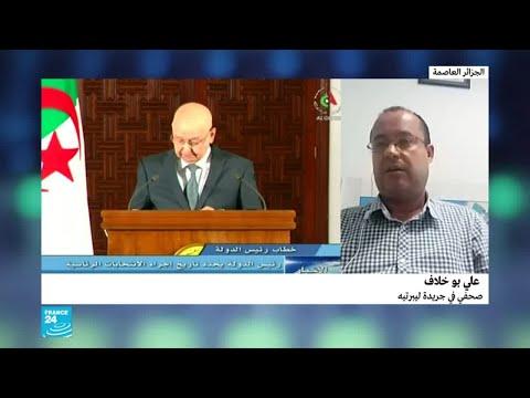 ما رأي الشارع الجزائري بإجراء الانتخابات الرئاسية في نهاية هذا العام؟  - نشر قبل 3 ساعة