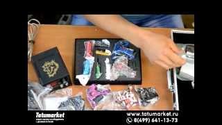 Видеообзор тату набора Tattoo Kit 8(Интернет-магазин тату оборудования http://tatumarket.ru с доставкой по всей России. Набор для татуировки Tattoo Kit-8..., 2015-09-29T18:46:47.000Z)