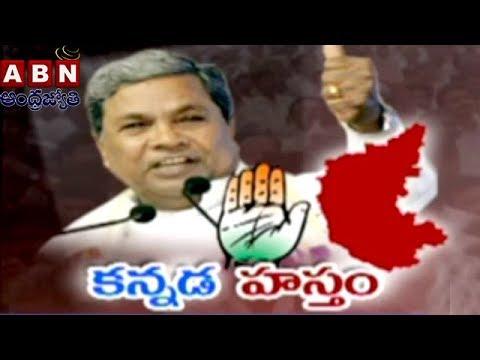 C Voter Opinion Poll Survey On Karnataka Assembly Elections 2018 | ABN Telugu