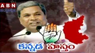 C Voter Opinion Poll Survey On Karnataka Assembly Elections 2018 | ABN Telugu thumbnail